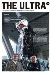 http://ultrafactory.angry.jp/magazine/magazine05.jpg
